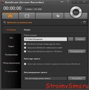Софт для захвата видео с экрана.