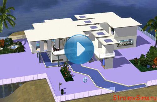 Красивый дом для Симс 3.