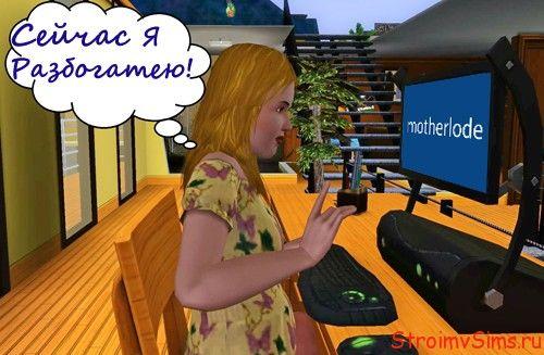 коды на деньги к игре the sims 3