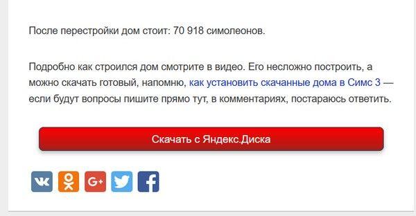 Кнопка перехода на ЯндексДиск с файлом дома