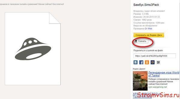Кнопка «Скачать дом с ЯндексДиска»
