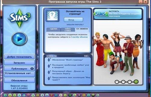 Где искать Sims3Launcher.exe.