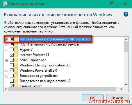 Включаем .NET Framework 3.5