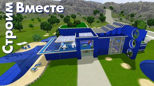 Строительство футуристического дома для the Sims 3