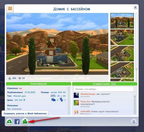 Как скачать дом через игровое меню The Sims 4.