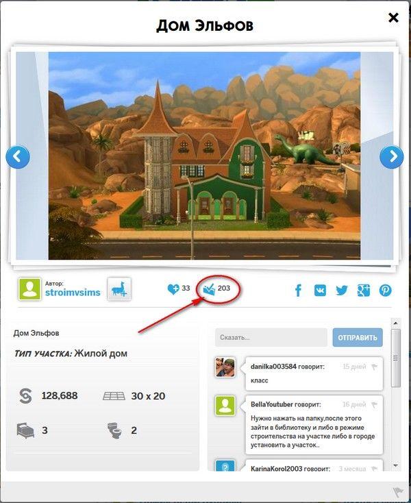 Как установить дом в Симс 4 с сайта Ориджин