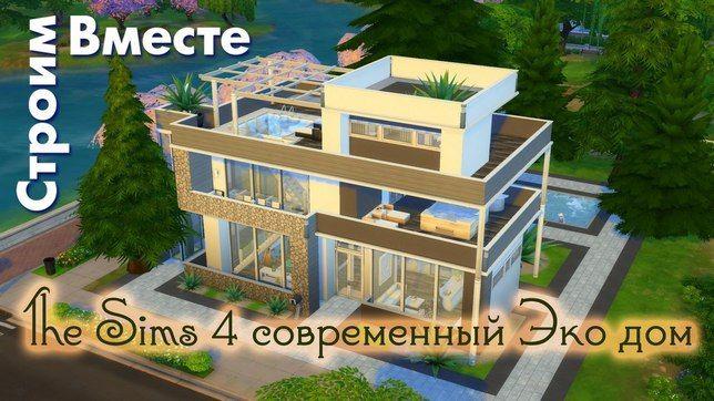 Скачать в Симс 4 современный дом