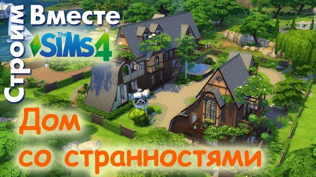 The Sims 4 Строительство дома
