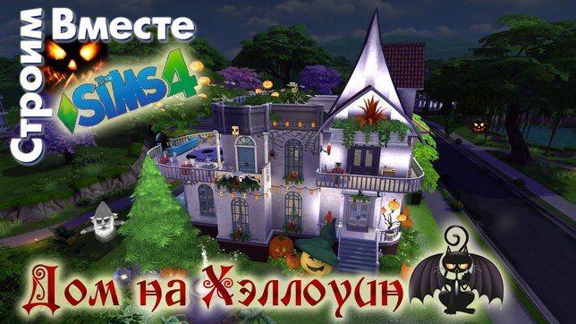 Скачать страшный дом в Симс 4