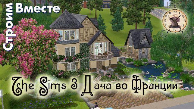 Строим в Симс 3 дачу и домик на воде