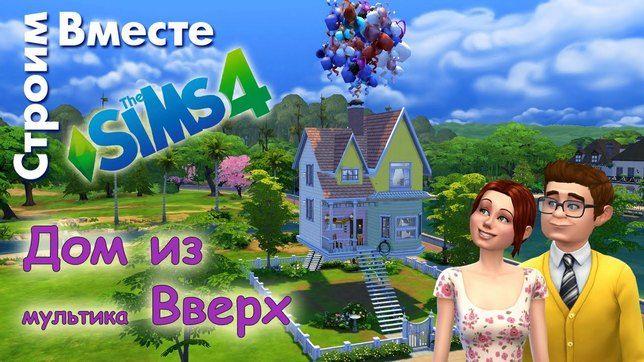 Строительство The Sims 4 дома из мультфильма «Вверх».