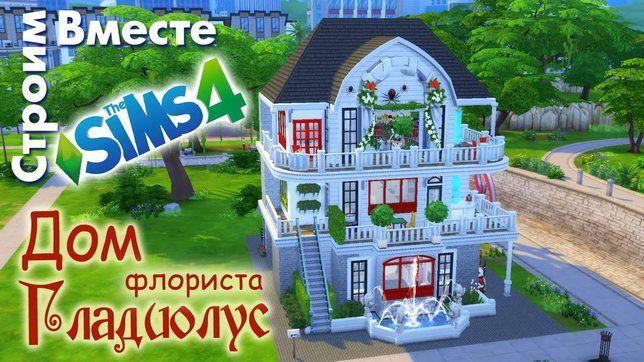 Строим дом флориста в Симс 4