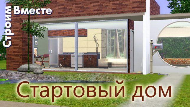 Как в The Sims 3 построить красивый дом дешево