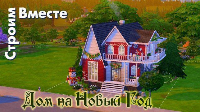 Новогодний дом в The Sims 4