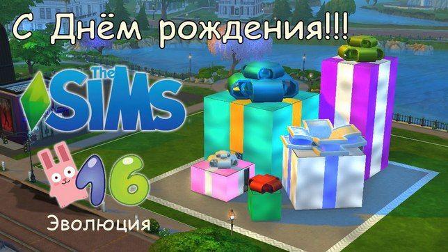 Набор комнат в день рождения Симс 4