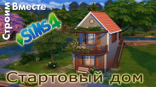 Скачать стартовый дом в The Sims 4