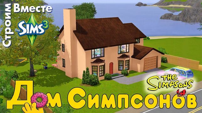 Как построить дом Симпсонов в Симс 3