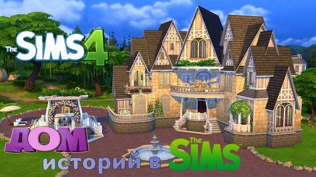 Строим дом красивых историй в Симс 4
