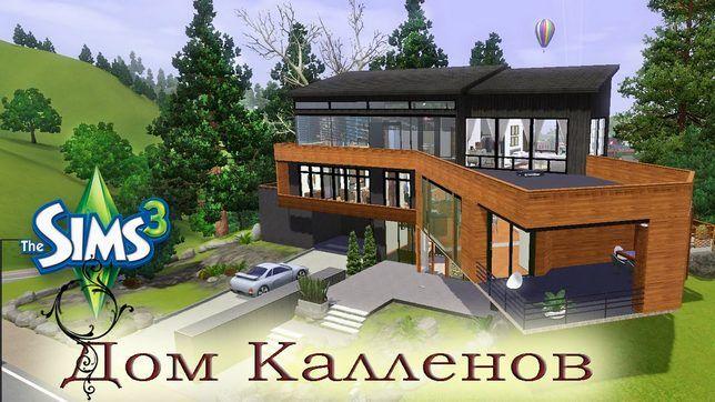 Как построить в Симс 3 дом вампиров из Сумерки