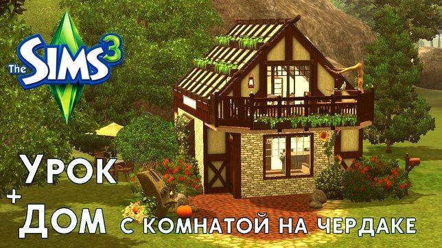 Поэтапно как в Sims 3 сделать жилой чердак.