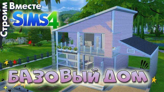 Современный дом в Симс 4 без дополнений