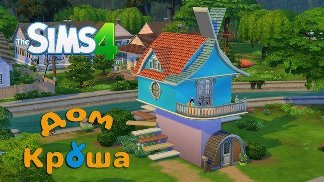 Скачать домик из Смешариков в The Sims 4