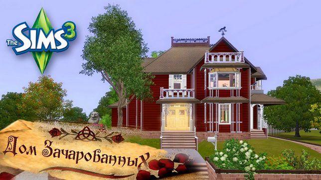 Скачать Симс 3 дом Зачарованных