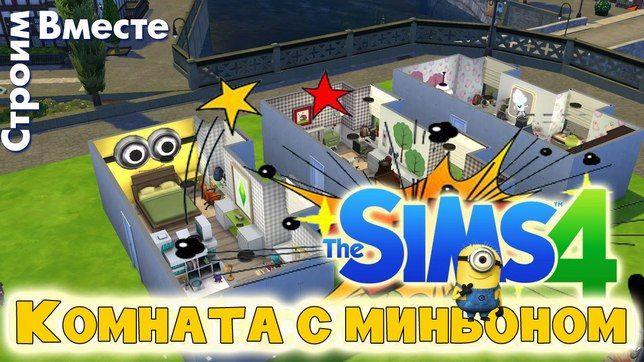 Как строить комнату в The Sims 4 урок
