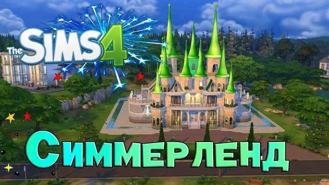 Симс 4 Замок Симмерленд