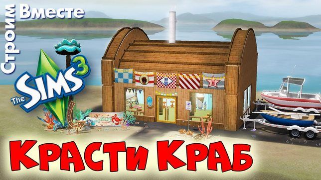 The Sims 3 Krusty Krab