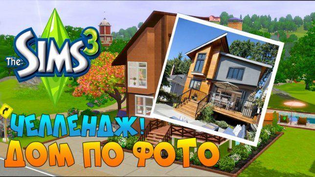 Строим дом по фото в Симс 3
