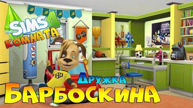 Как построить в Симс 4 комнату Дружка Барбоскина