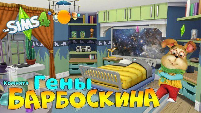 Урок строительства в Симс 4: комната Гены Барбоскина