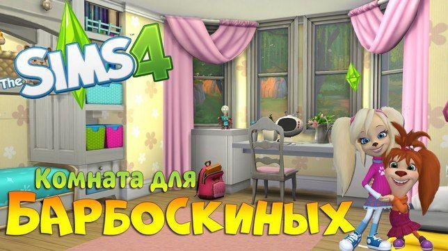 Комната Лизы и Розы Барбоскиных в Симс 4