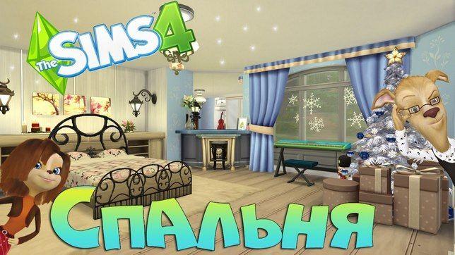 Tme Sims 4: комната родителей — как построить и скачать