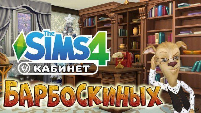 Симс 4 комната кабинет для Барбоскиных