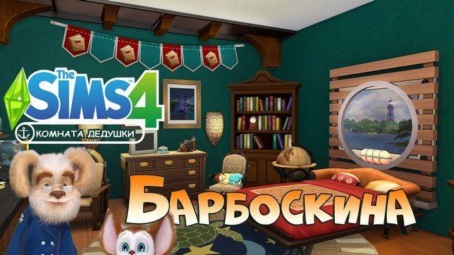 The Sims 4: комната дедушки Барбоскина