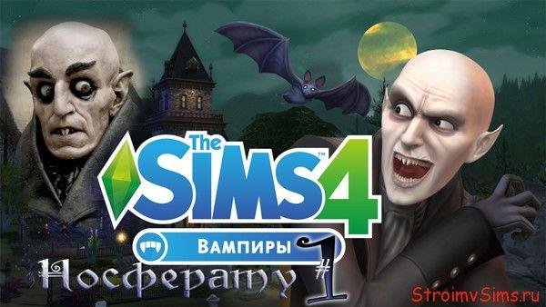 Самый крутой вампир в Симс 4
