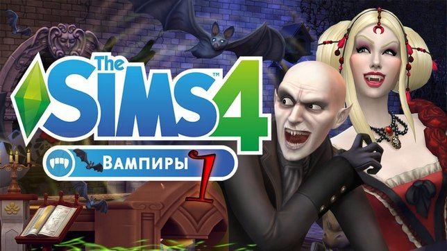 Новости об игровом наборе The Sims 4 Вампиры