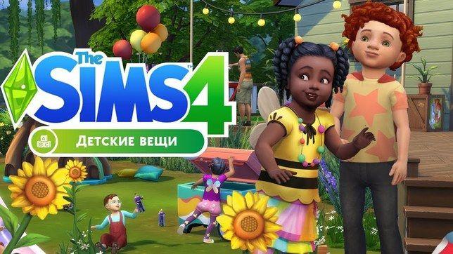 Что есть в каталоге The Sims 4 Детские вещи