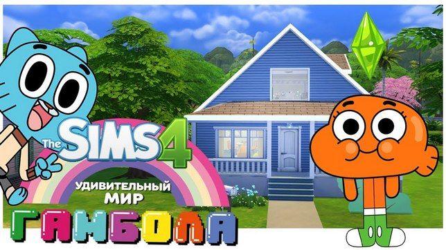 Урок по строительству в Симс 4: дом Гамбола