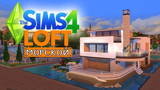 Sims 4: современный дом «Морской лофт»